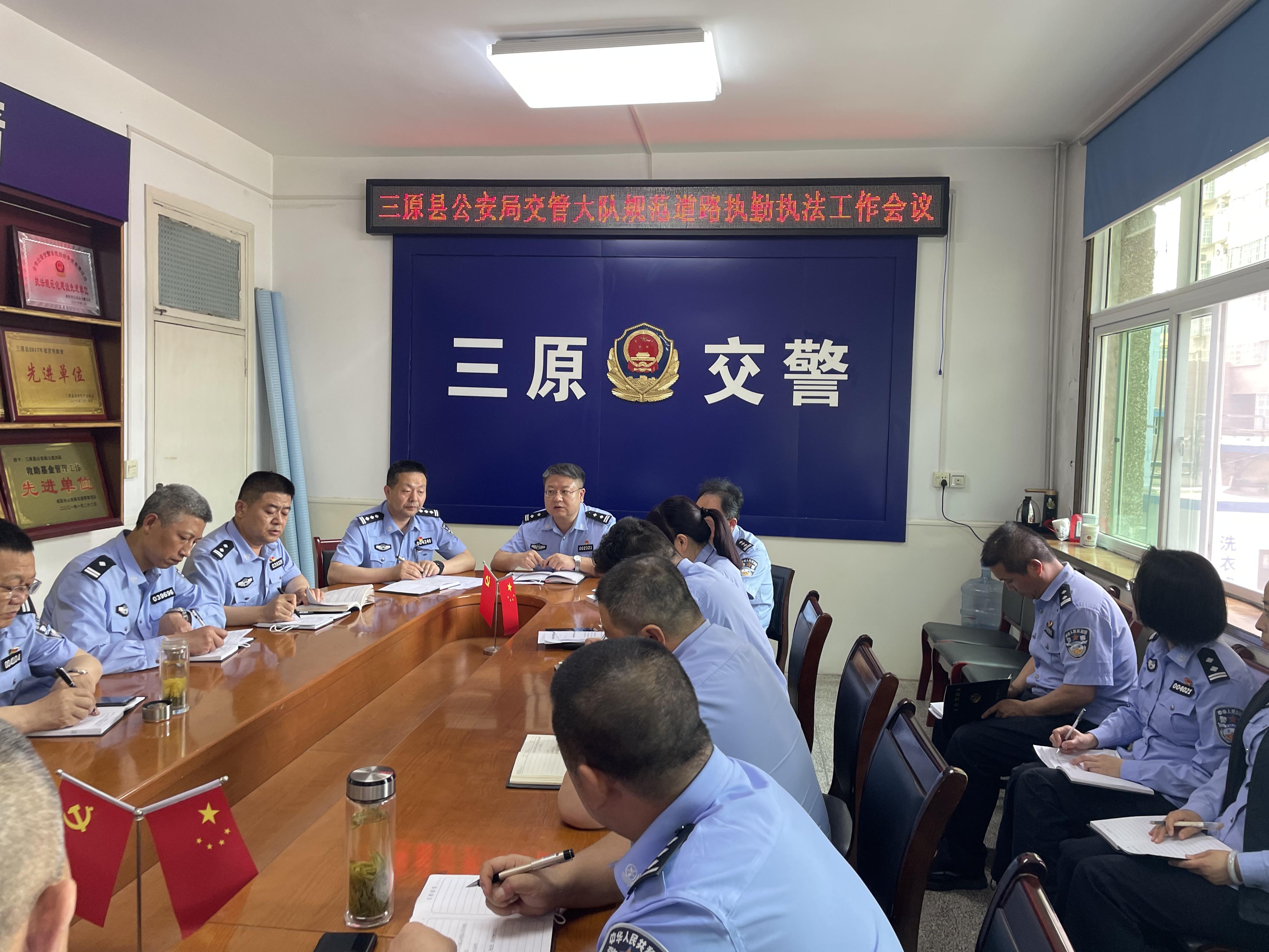 三原县公安局召开规范道路执勤执法工作会议