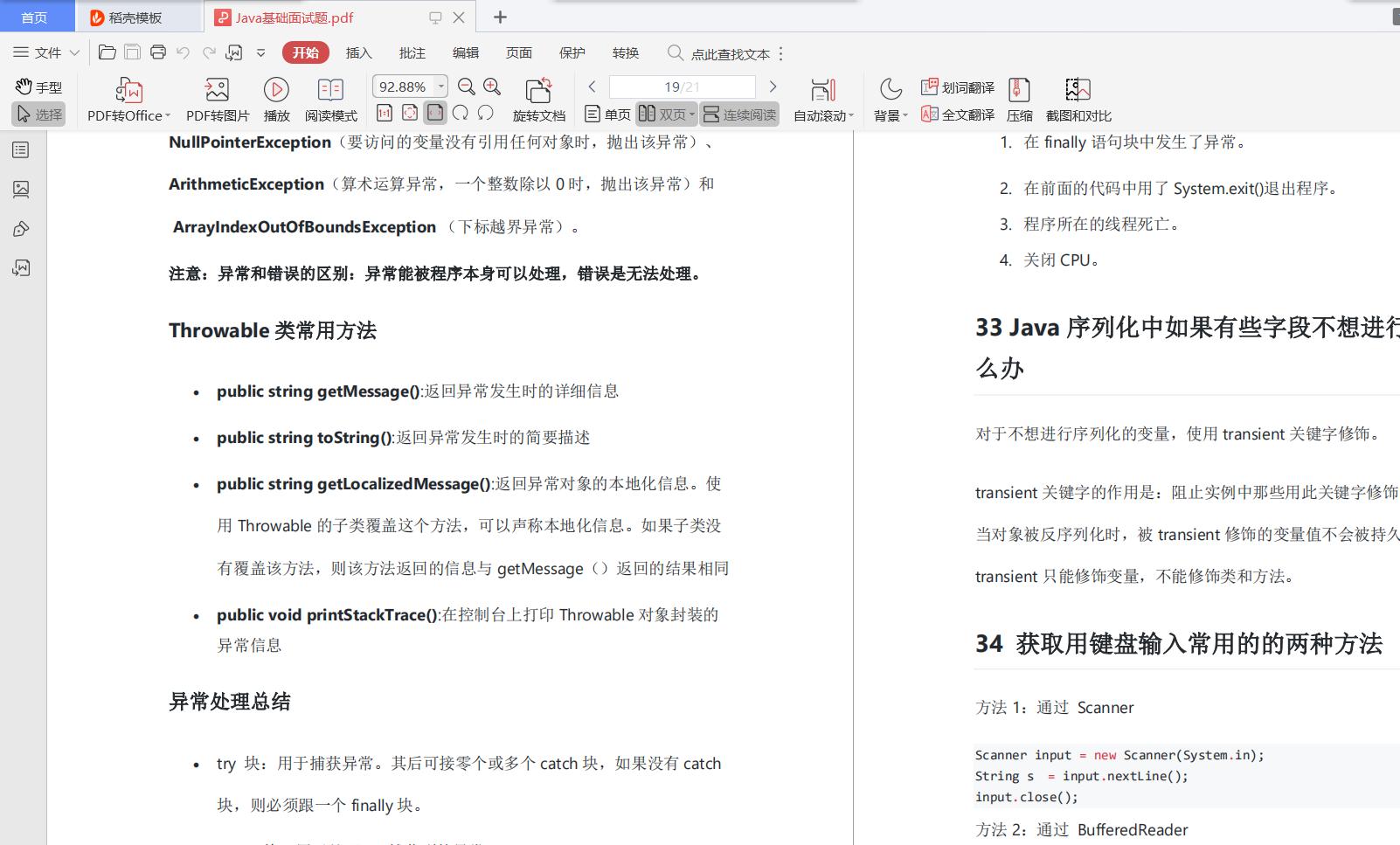 大牛耗时三天整理的:微服务+Nginx+Kubernetes实战文档和面试题