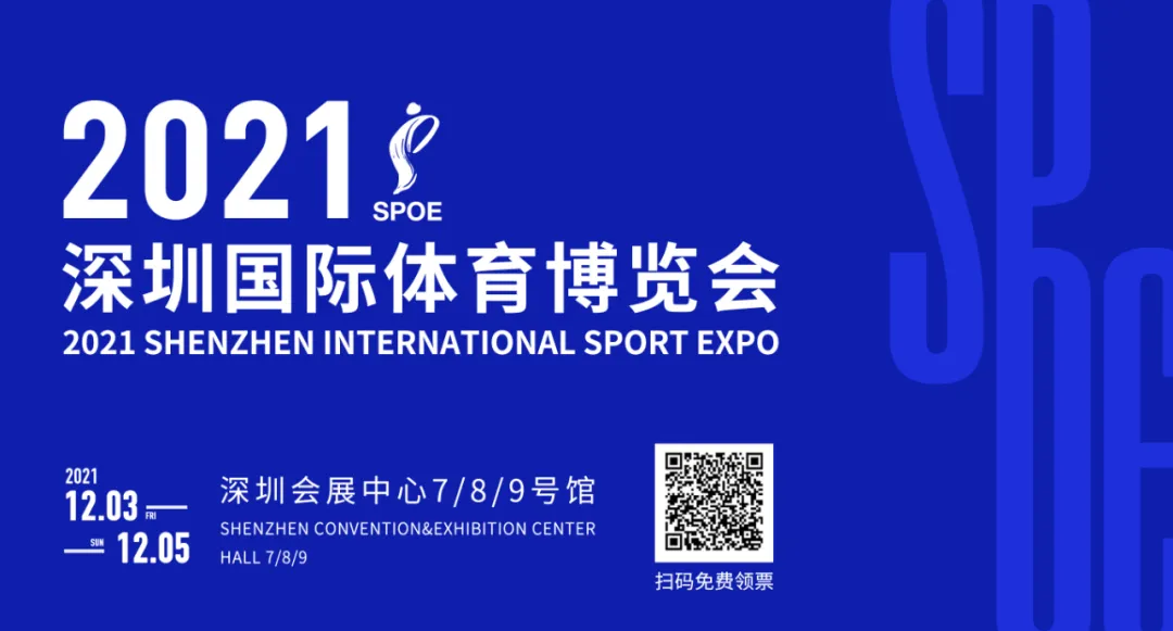 应势而发 2021深圳国际体育博览会 参展报名全面启动