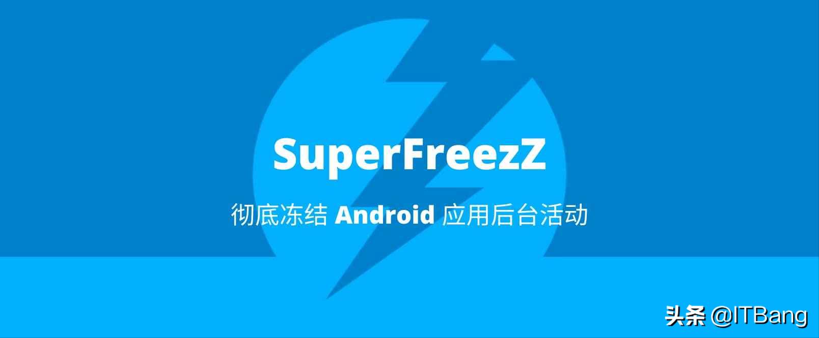 彻底冻结毒瘤 Android 应用后台活动开源软件