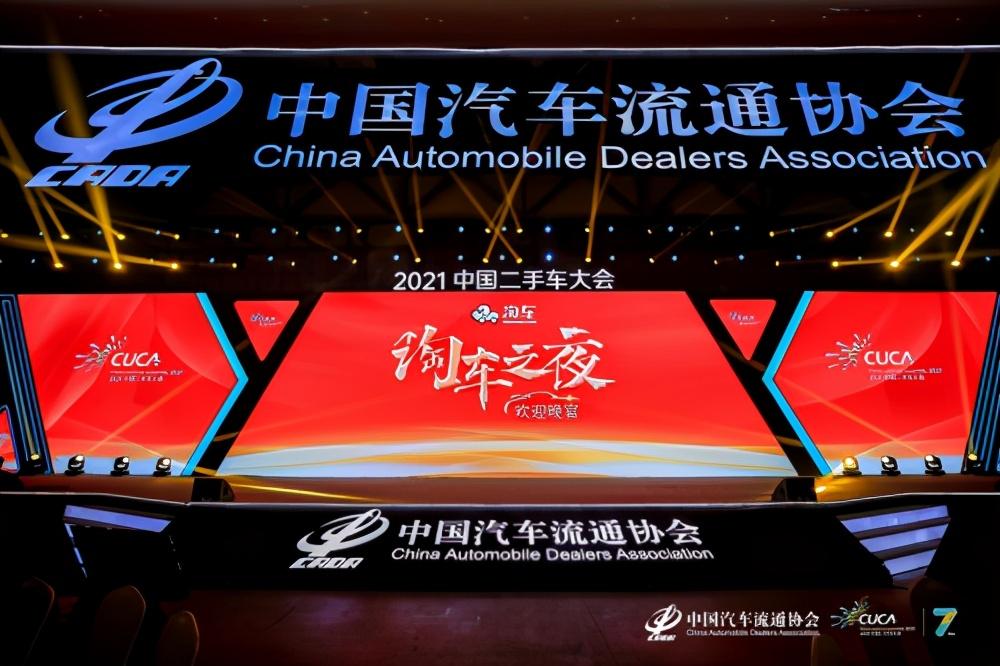 淘车携中国汽车流通协会二手车大会开展战略合作