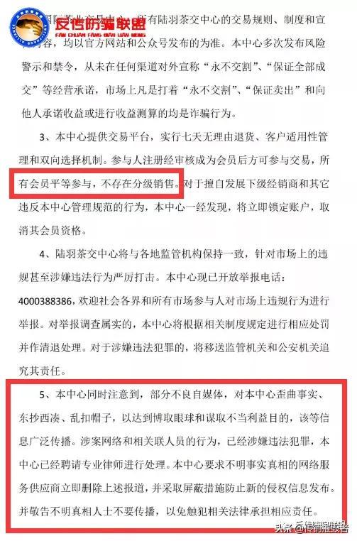 因涉传、非吸被官方风险提示后欲用一纸声明威胁媒体删帖