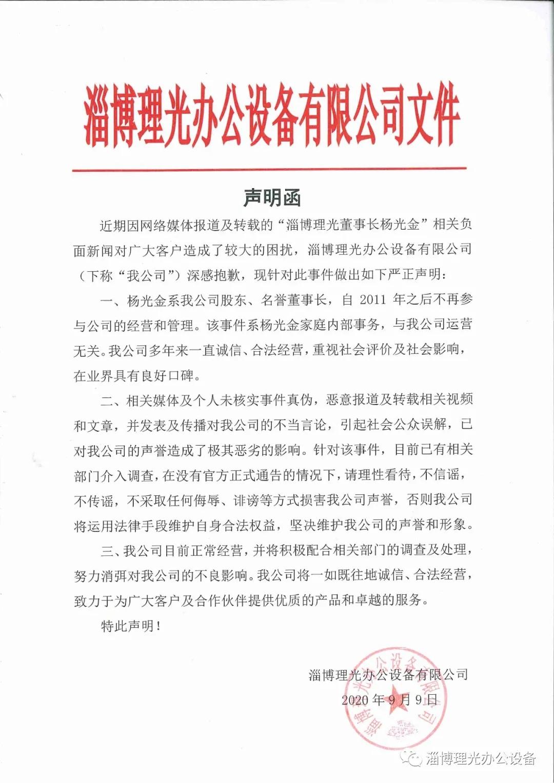 董事长被指当孙女面性侵儿媳 公司发声明:相关部门已介入调查
