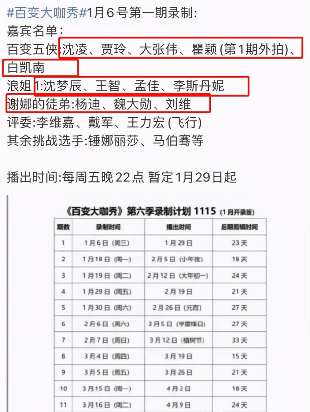 何炅谢娜暂别《百变大咖秀6》,贾玲与沈凌回归,五侠将独缺瞿颖
