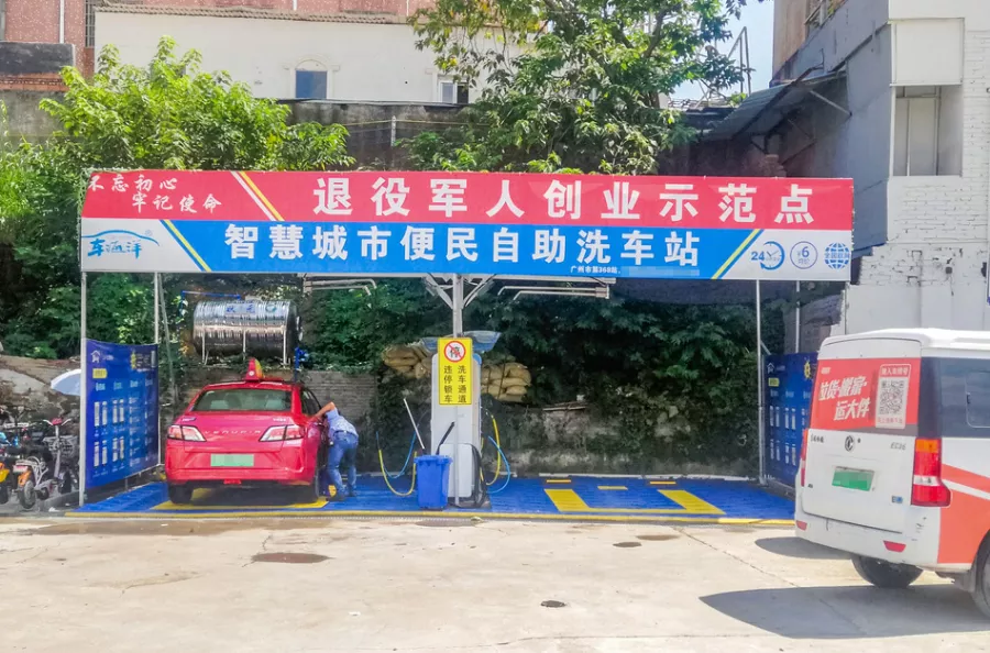 车海洋广州番禺新站点开业,洗车福利多!推荐有奖,上不封顶