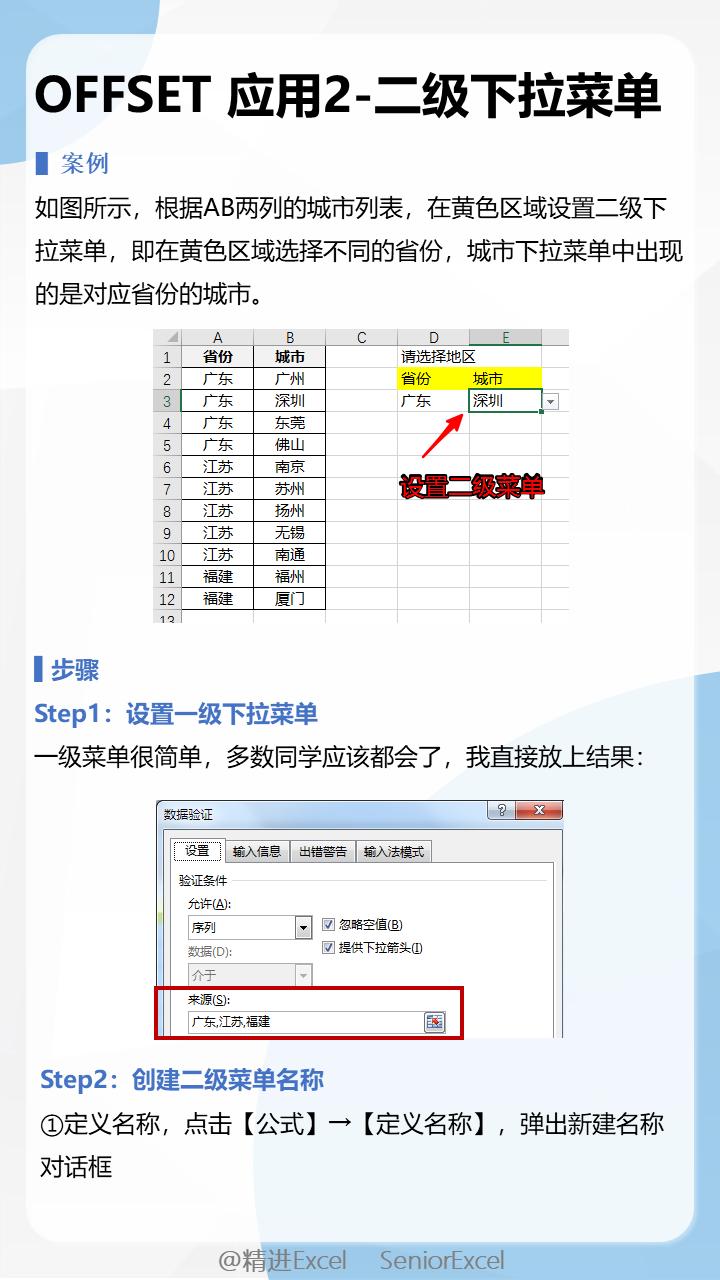 职场硬核技能,Excel创建二级联动菜单,用这两个函数轻松搞定