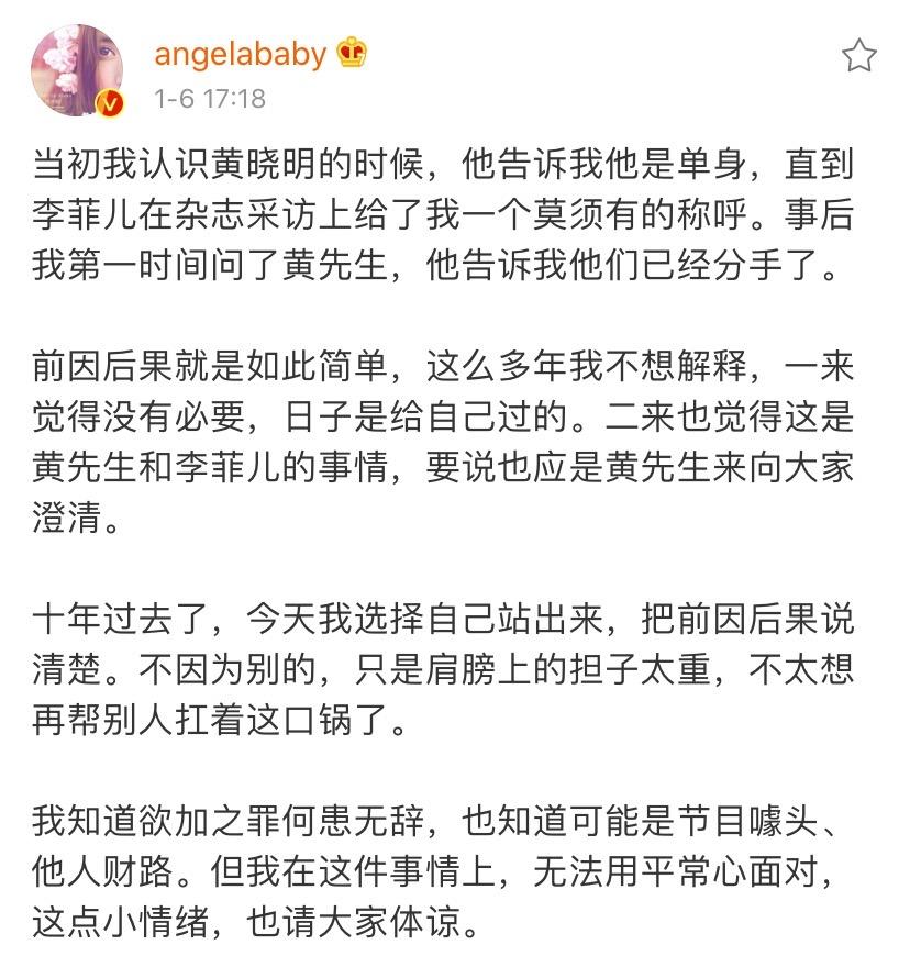 黄晓明否认Baby是第三者,夫妻称呼对方很微妙,再现婚变疑云