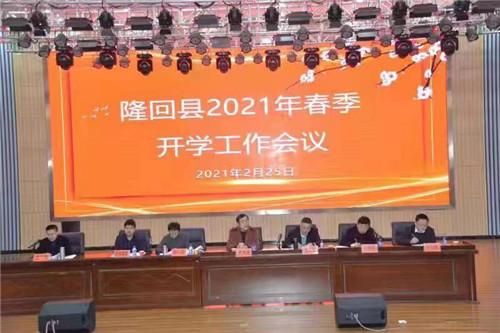 隆回县:让呼声变掌声,努力办好人民满意教育