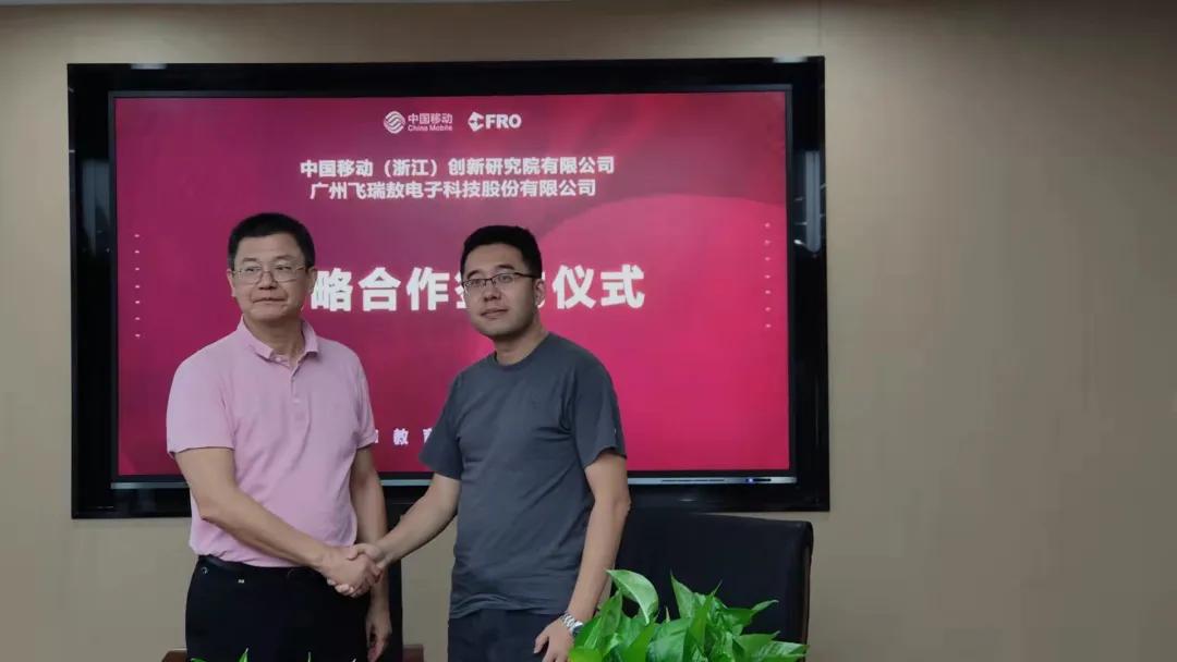 广州飞瑞敖与中国移动(浙江)创新研究院有限公司达成战略合作
