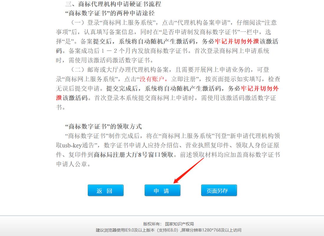 广州商标注册流程及材料