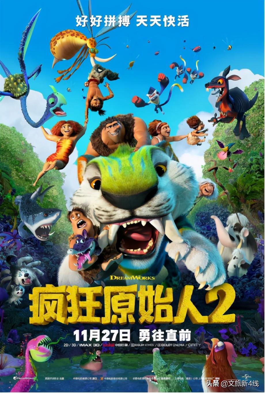 国庆后首部同步引进的好莱坞大片《疯狂原始人2》定档11月27日