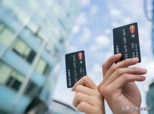 常用信用卡套现的请注意,官方已开始严管,或记入个人征信系统