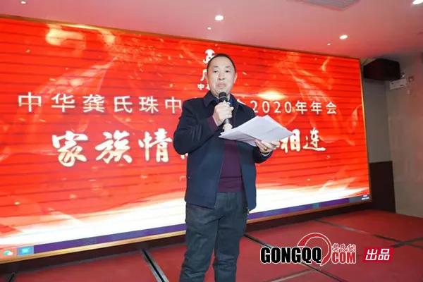 中华龚氏珠中宗亲会赞助支持龚氏网