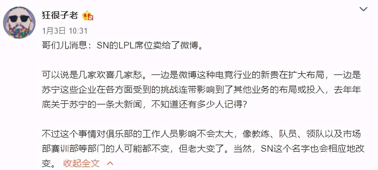 "VG改名RA后,SN也传出被收购,""投票队""就此诞生?"