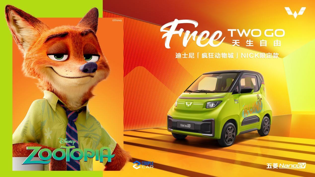 「汽车V报」五菱NanoEV限定版官图发布;雷诺江铃羿正式上市-20210926