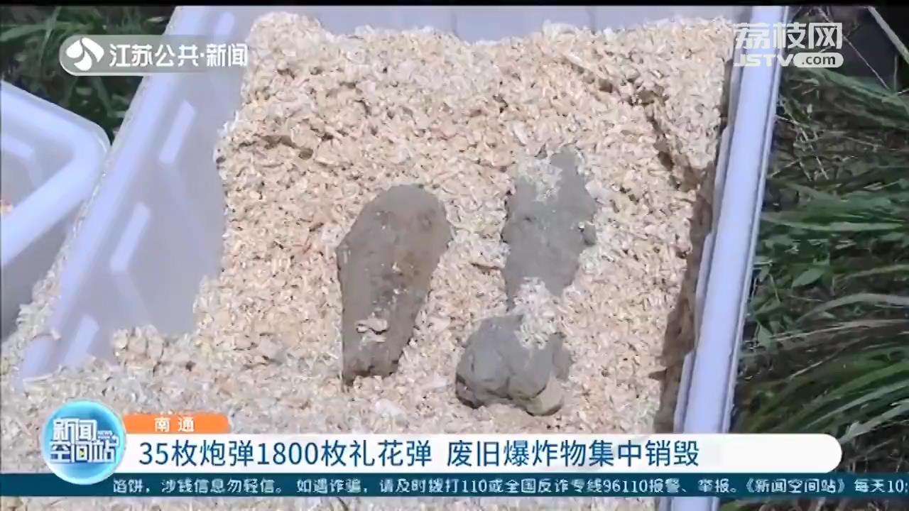 35枚炮弹1800枚礼花弹 南通集中销毁废旧爆炸物