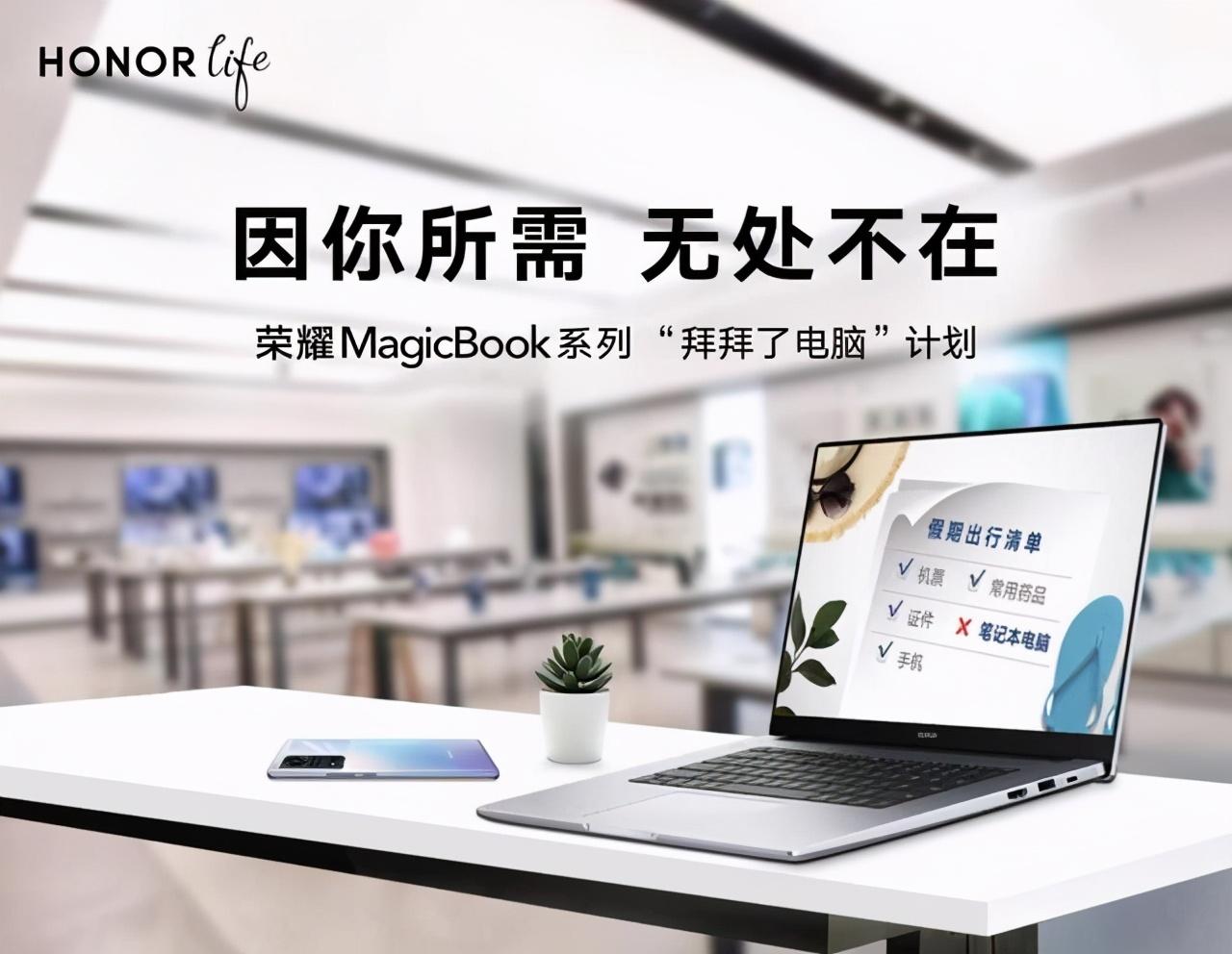 和电脑说拜拜 荣耀千家门店打造MagicBook共享办公区