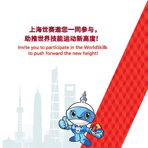 【国企通讯】未雨绸缪 东浩兰生全面启动对接服务第46届世界技能大赛保障工作