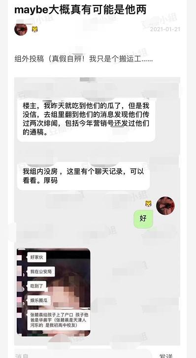 华晨宇、张碧晨承认生▲女,从隐瞒到公开,至少有这两点原因