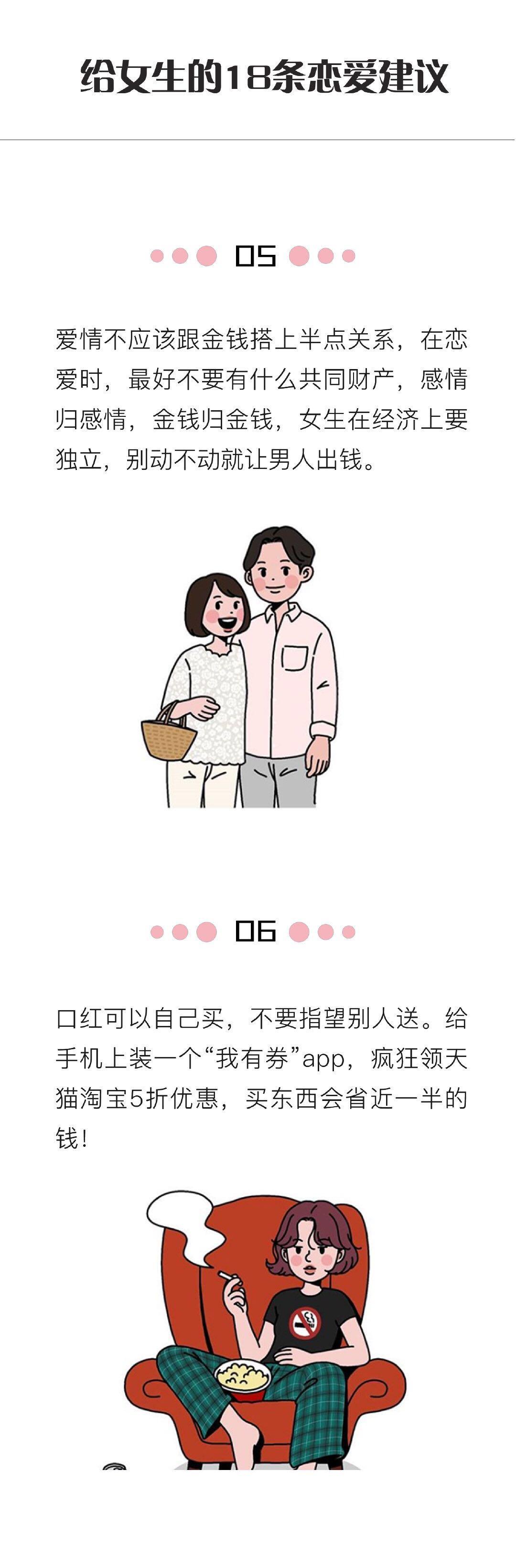 给女生的18条建议,无论跟谁恋爱结婚,都请记住这些忠告