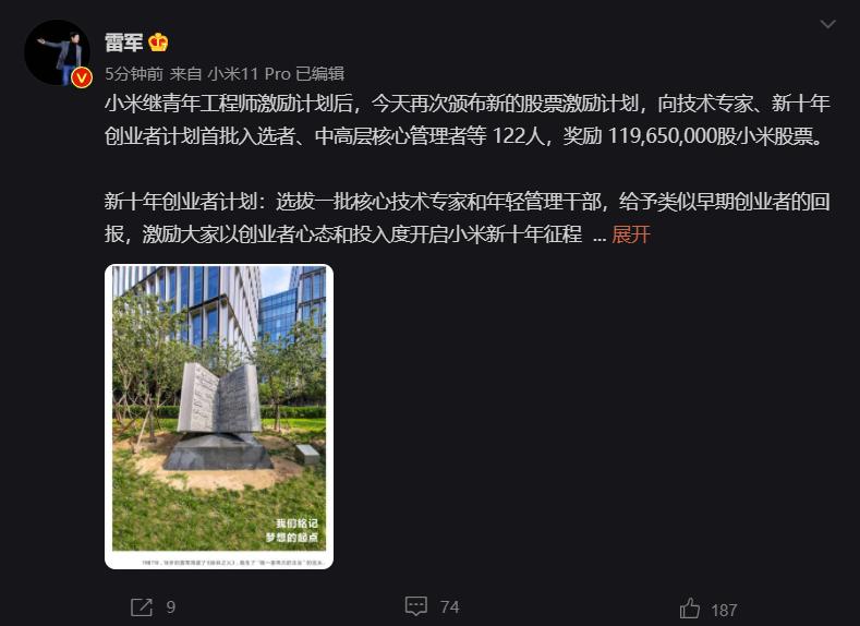雷军:小米再推股票激励计划,122 名骨干奖励超 1 亿股
