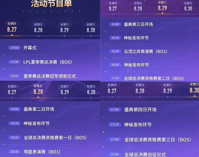 LOL的牌面!九周年庆明星邀请赛周杰伦将上台!王俊凯会来吗?