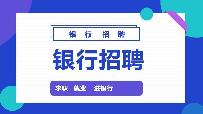 2021中国银行招聘考试之线上笔试机考注意事项