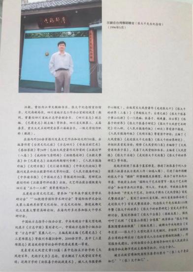 《汪毅:我与大风堂》印行