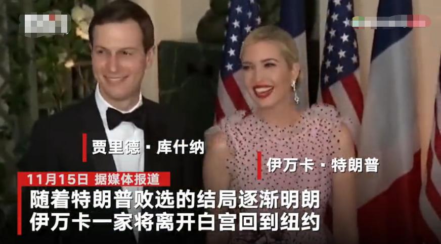 伊万卡夫妇将返回纽约 美媒:纽约社交圈没人还愿意跟特朗普扯上关系