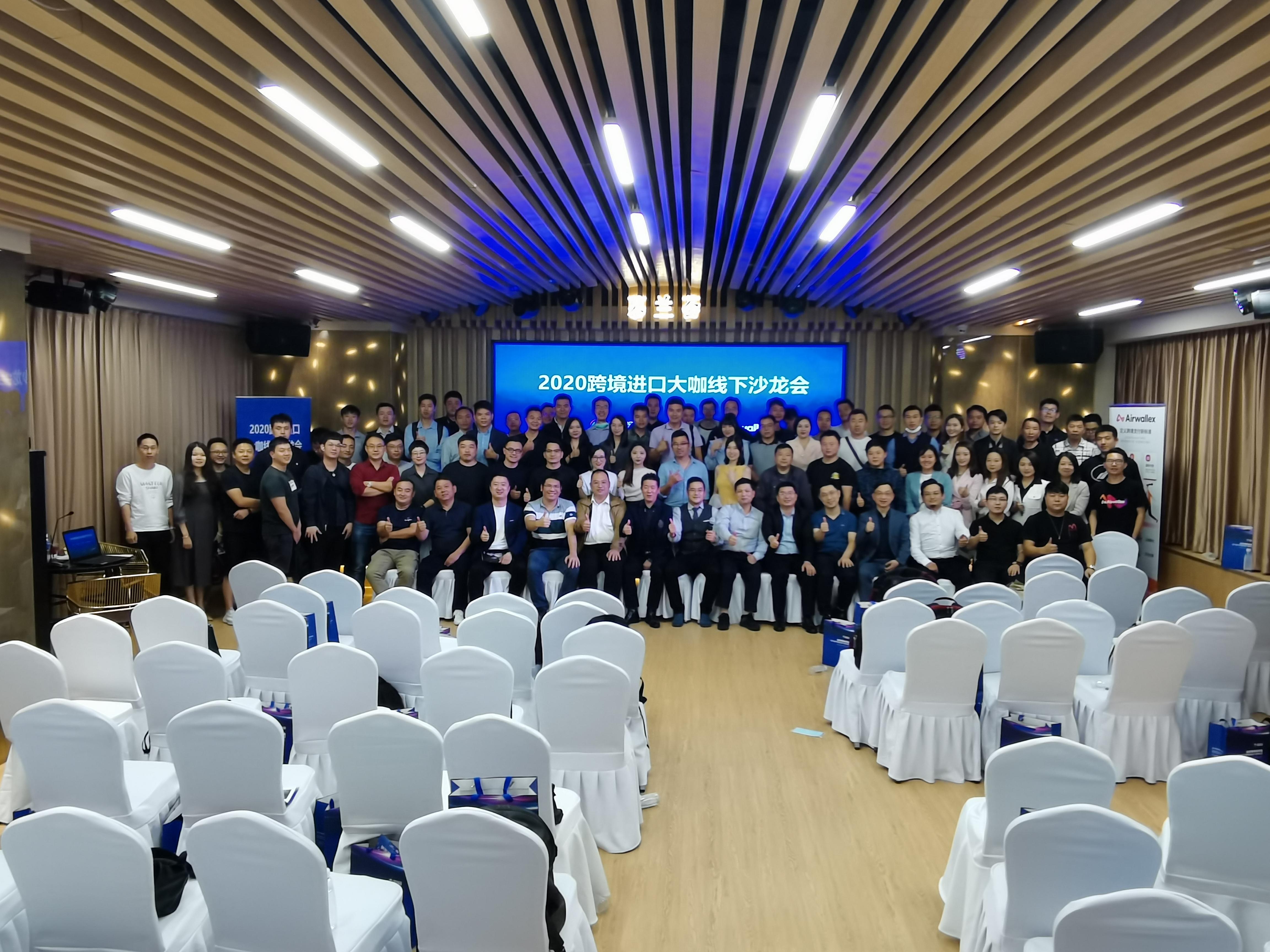 欧派国际受邀参加跨境大咖沙龙,共话跨境行业新未来