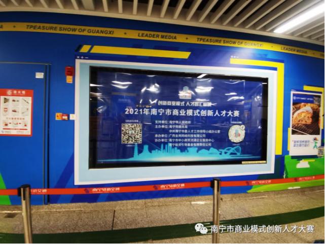 2021年南宁市商业模式创新人才大赛火热报名中