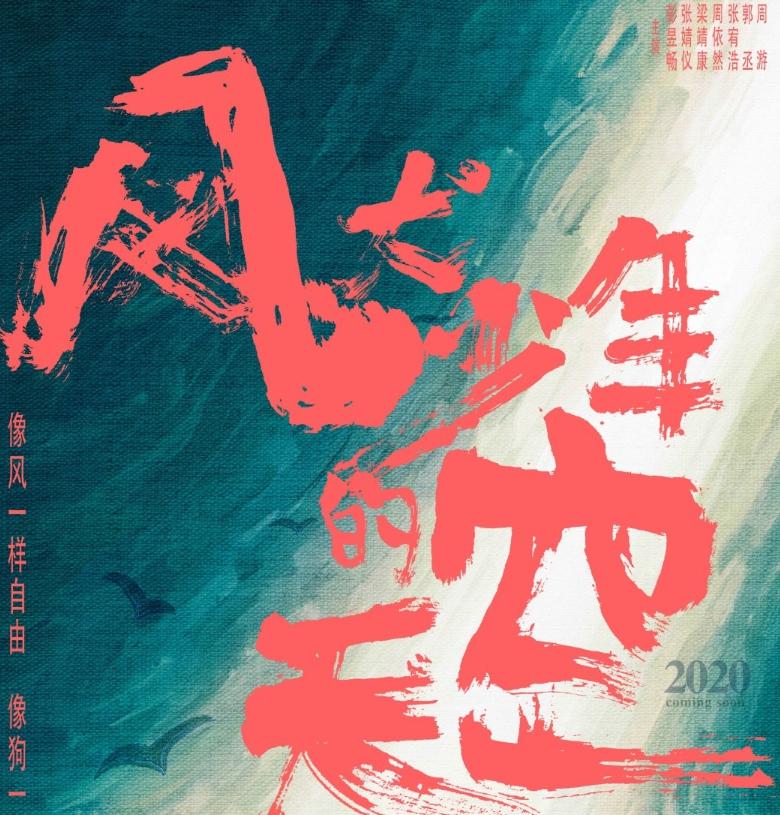 彭昱畅国庆档电影未上映,新剧《风犬少年的天空》定档,阵容爱了