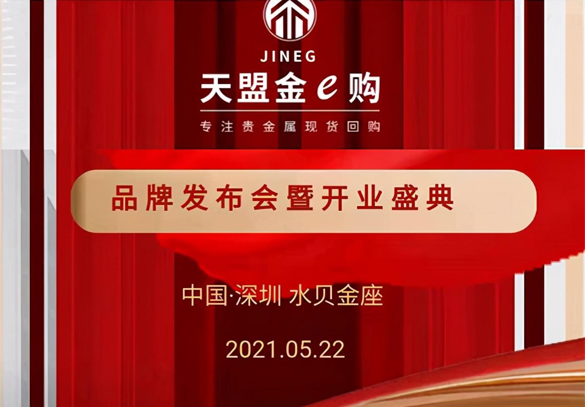 天盟金e购品牌发布会暨开业盛典诚挚邀您相约深圳水贝