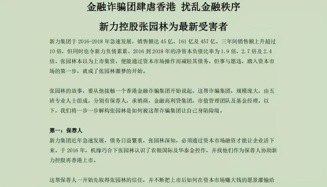 """突发!江西百亿地产巨头股价狂泄90%,曾列""""中国房地产百强企业""""29位"""