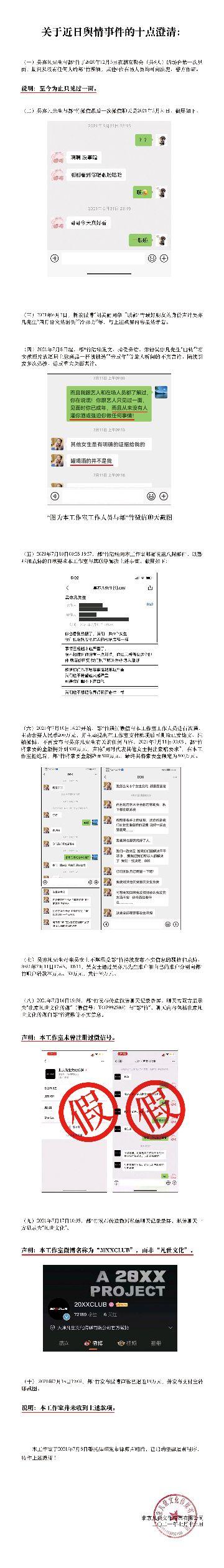 吴亦凡工作室再次澄清吴母转账的原因,网友:晚了,不用洗了