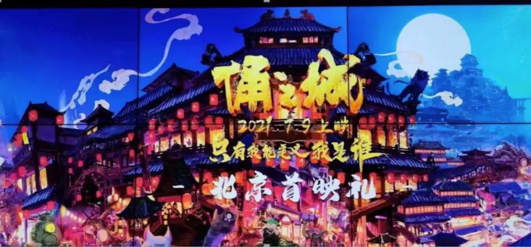 国漫业界齐称赞的《俑之城》,7月9日全国上映