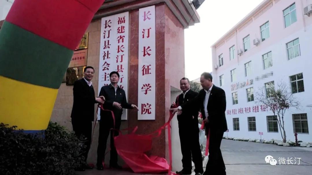长征国家文化公园福建段标志性项目—长汀长征学院挂牌成立