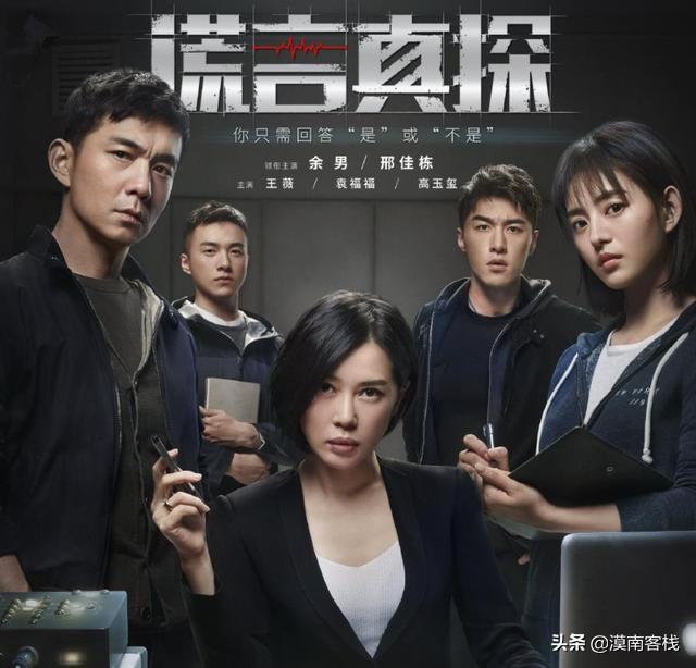 《谎言真探》首日破亿,刑侦剧依然是大众最爱的电视剧?