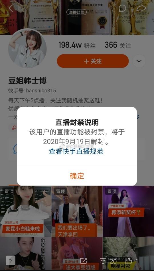 KS豆姐韩士博、莹少、大连冰冰直播账号全部被封禁原因是?