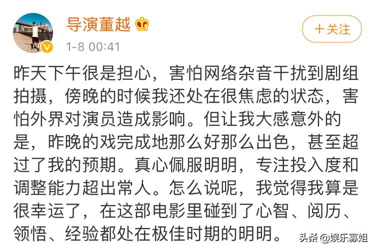 黄晓明合作导演发声,赞其拍戏超出自己的预期,未受网络事件影响
