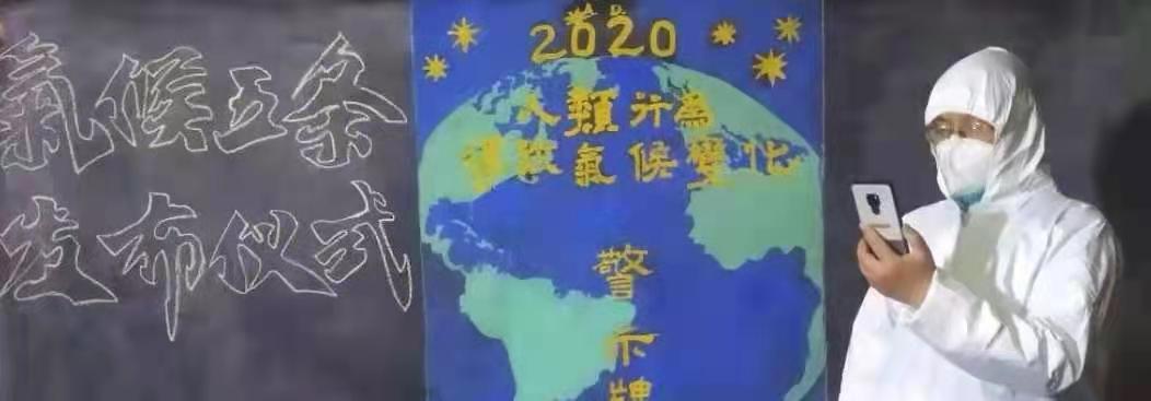 """""""气候五条""""在郑州发布"""