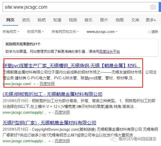 常见客户SEO问题解答:网站降权了应该怎么处理?