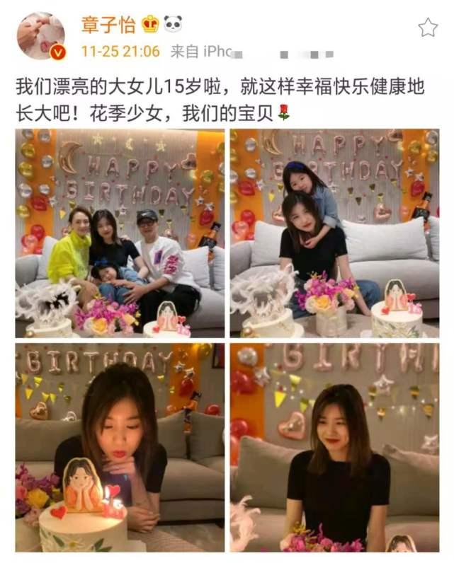 章子怡曬一家四口為繼女慶生,15歲小蘋果化濃妝漂亮又成熟