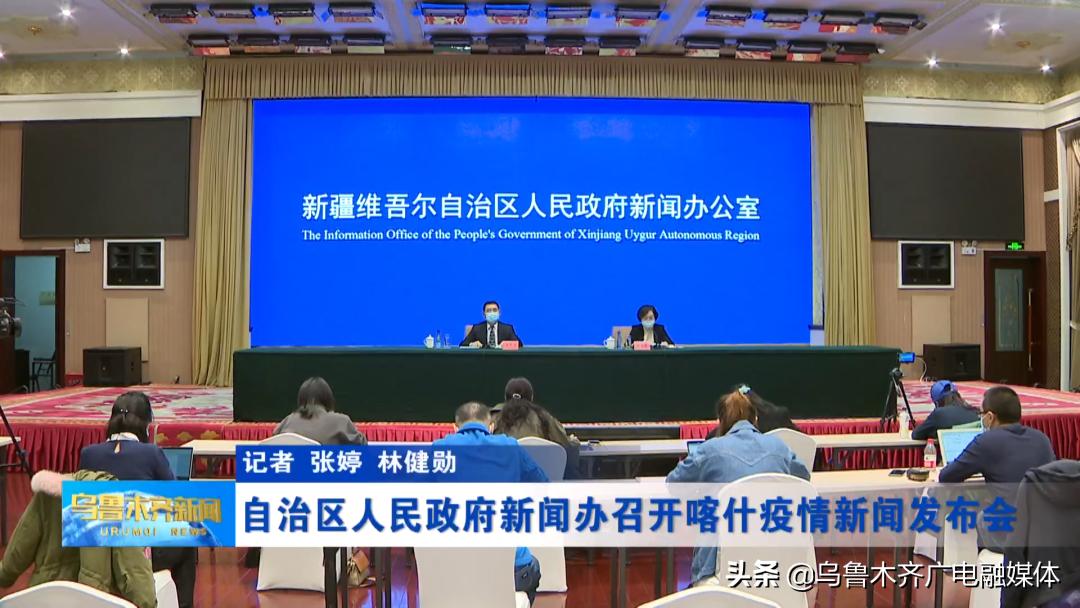 自治区人民政府新闻办召开喀什疫情新闻发布会