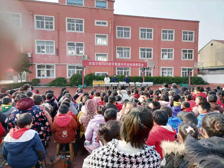 江苏省灌南县李集中心小学召开2020-2021学年度秋