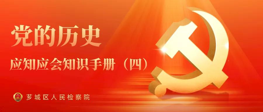 知行手册(4) |党史