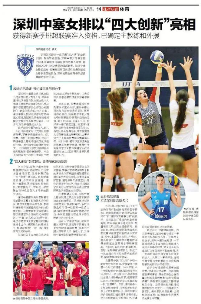 深圳又迎顶级职业俱乐部 大力加速打造国际体育之城