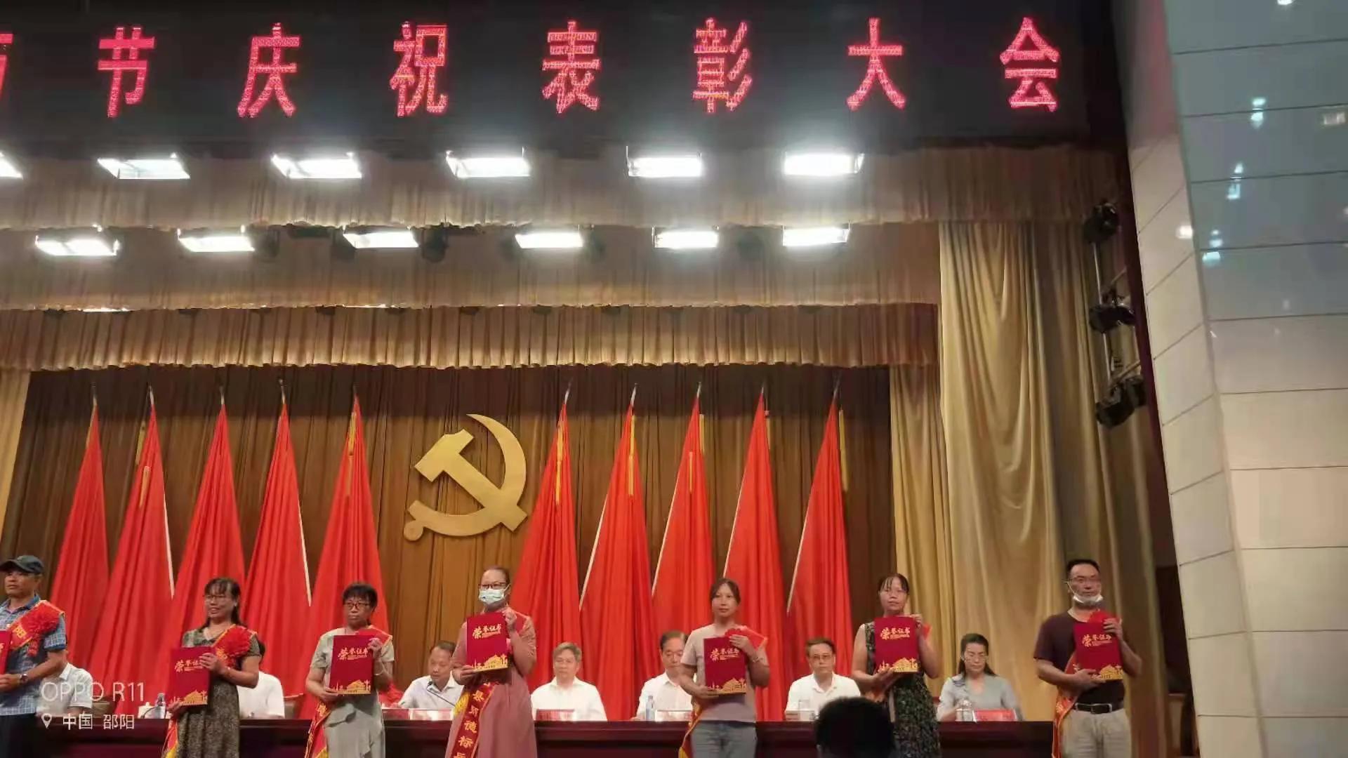 邵阳县隆重召开庆祝第37个教师节暨教师表彰大会