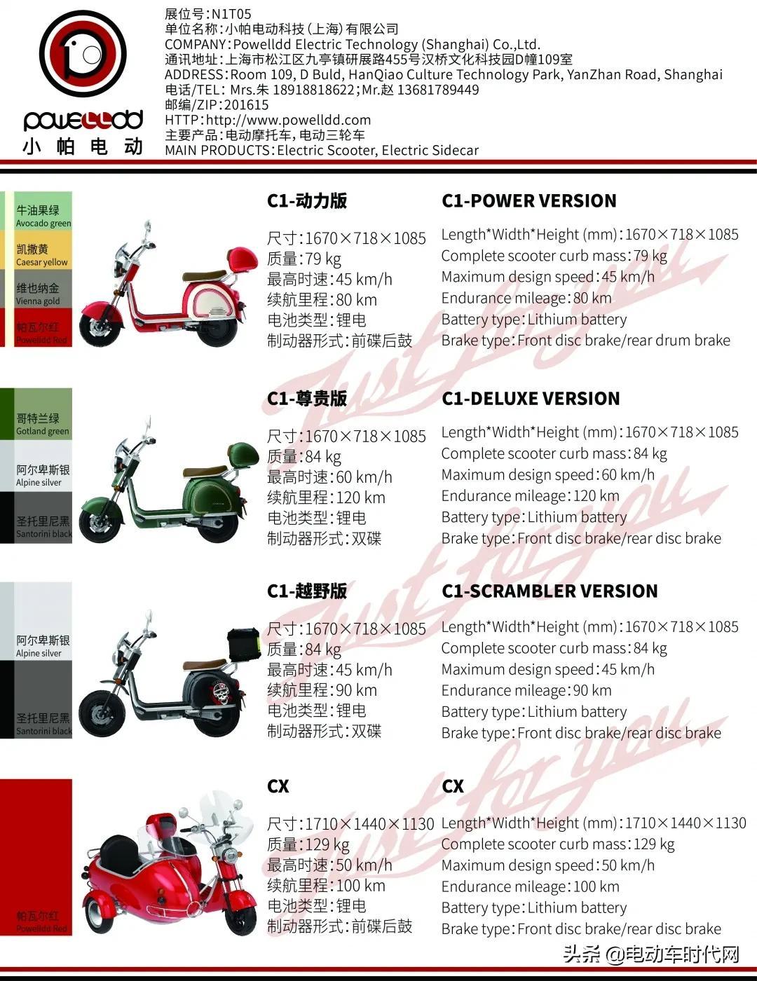 時代頭條丨天津展提前看!解讀小帕電動產品軟硬實力