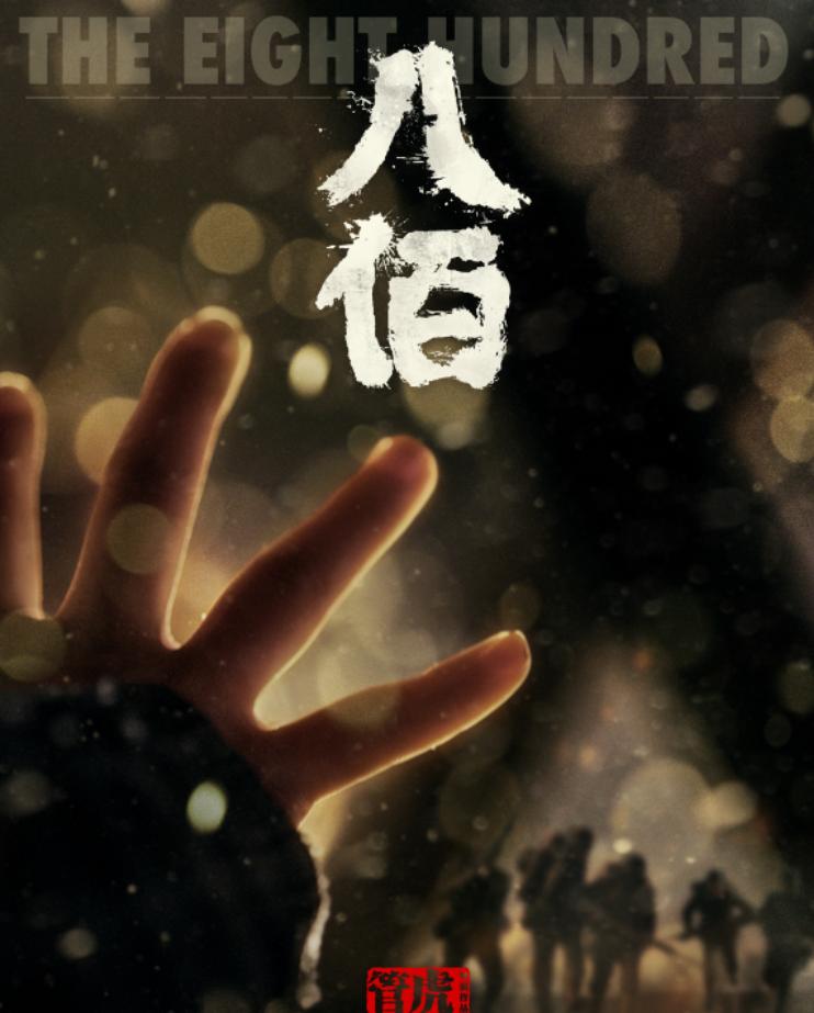 4个月完成一部战争大片?张译、吴京主演的《金刚川》用生命赶工